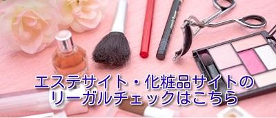 エステサイト・化粧品サイトはこちら
