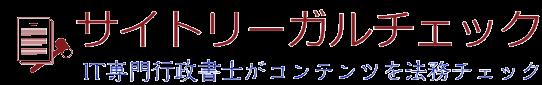 サイトリーガルチェック.jp
